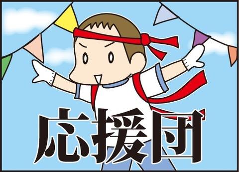 20170523応援団1
