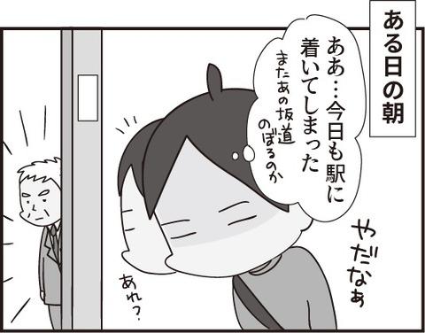 おじいさん第21話3