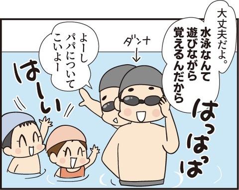 20191106水泳2