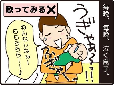 201602114こまマンガ_悪魔の仕業2
