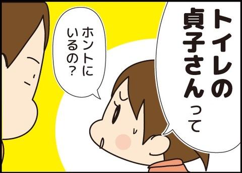 20171106おばけの話5