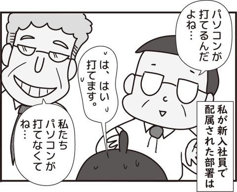 おじいさん第一話3