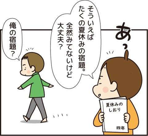 20180820中学生夏休みの宿題2