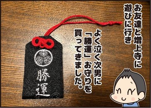 20180310開運あさくさ記事9