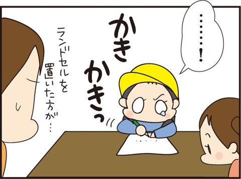 20190304りくからの手紙3
