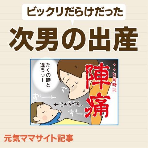 069元気ママ出産1