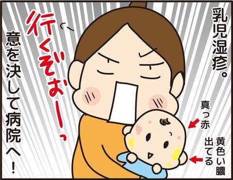 012乳児湿疹その5_1