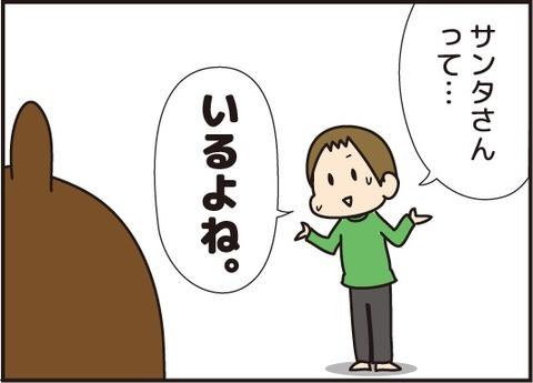 20180104覚えてしまった駆け引き6