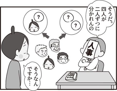 おじいさん第19_3