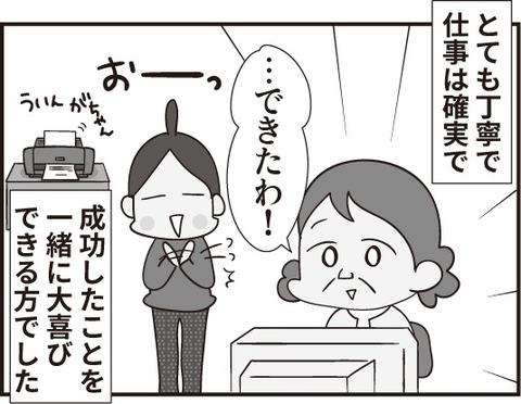 おじいさん第26話5