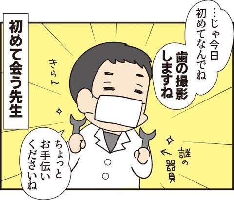 20190719歯医者さん2