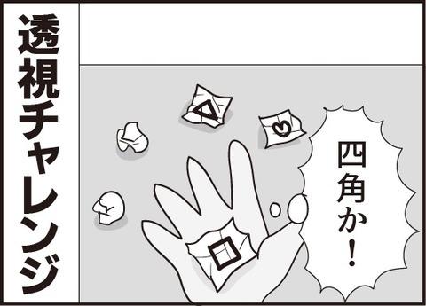 おじいさん第22話5