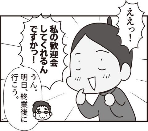 おじいさん第11_3