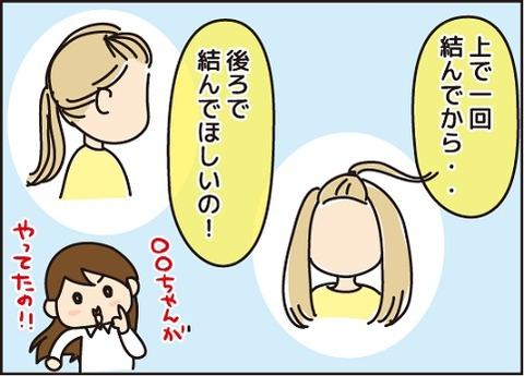 20161108髪型2