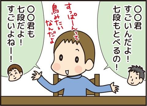 20170411跳び箱3