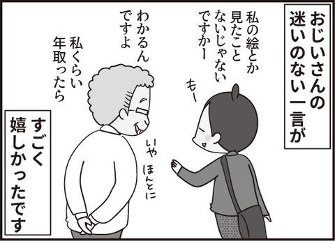 おじいさん番外編第7話6