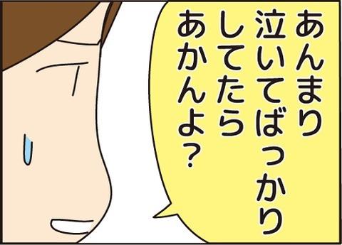 20160718よく泣く3