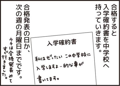 20180317中学受験その7_1