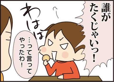 20170617誰がたくじゃ5
