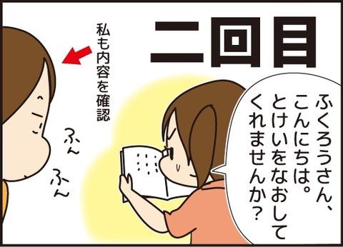 20170823読書感想文2