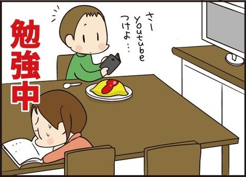 20190808長男のyoutube3