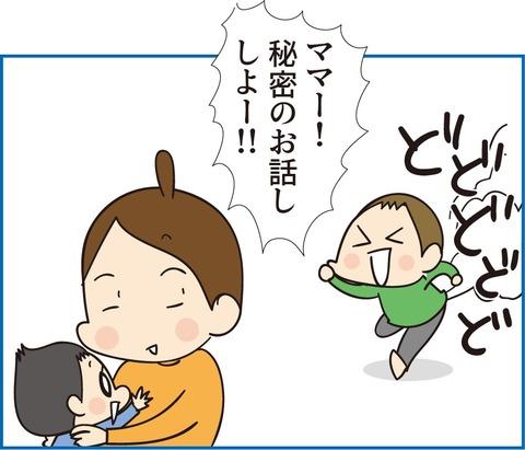 089内緒話2