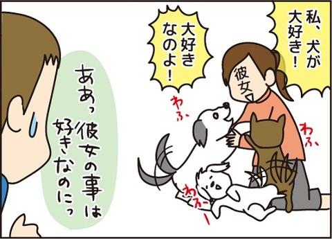 20161121犬嫌い3