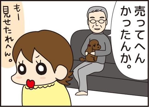 20170111爺さん4