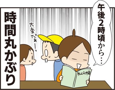 20190307授業参観5