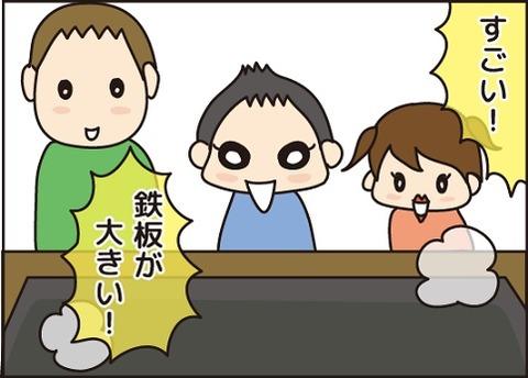 20161118もんじゃ1