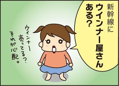 20160201新幹線4