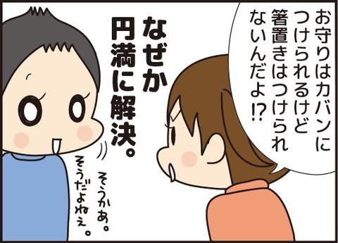 20180310開運あさくさ記事16