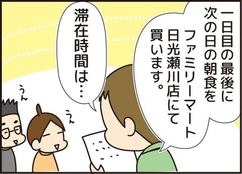 20170827旅行計画5