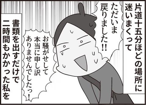 おじいさん番外編第三話10