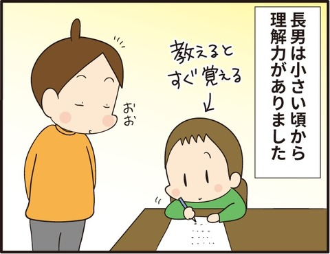 001中学受験を決めた日1