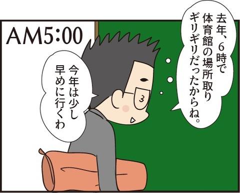 20190601運動会8