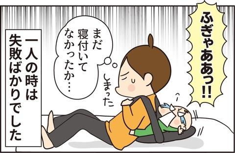017ねんねチェック係2