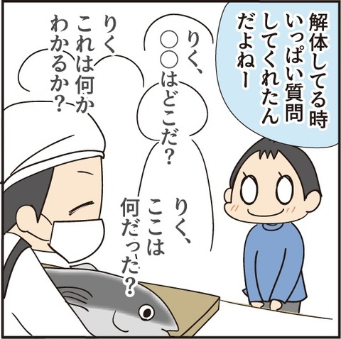 20200705魚パズル7