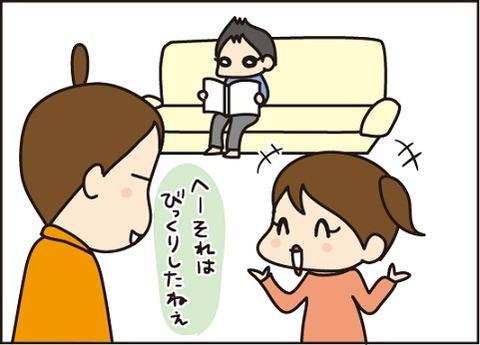 20161220びっくり話1