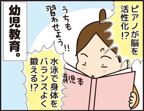 004習い事1