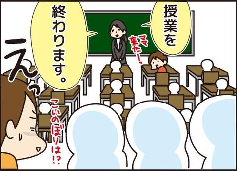 20170527授業参観4