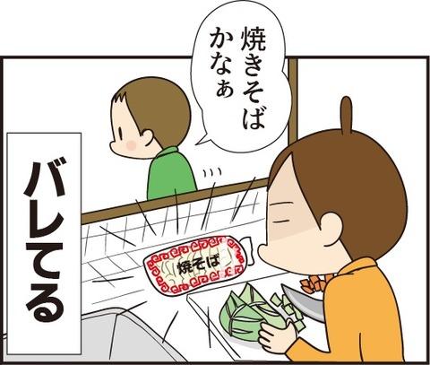 20190113冬休みの昼ご飯3