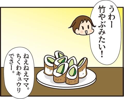 20181009ちくわ1