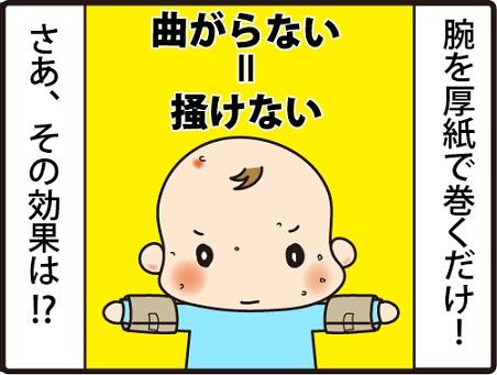 201604104こまマンガ_乳児湿疹3_2