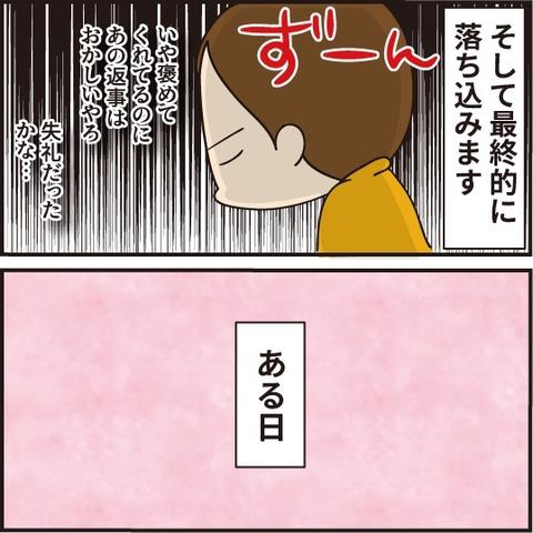 20210305挙動不審3