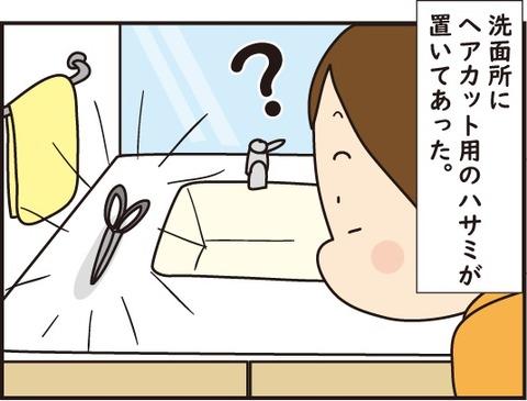 20180805前髪ぱっつん1