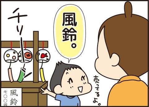 20170729風鈴8