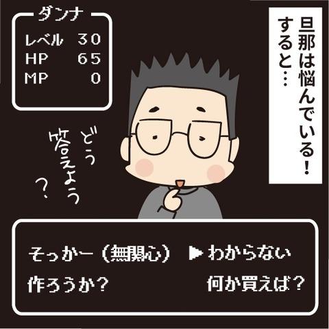 20200502目玉焼き丼10