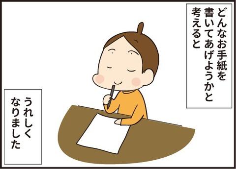 20190301テレテレお手紙3