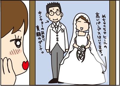 20160402結婚相手1